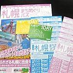 札幌まちめぐりパスは現金よりもぐっとお得!