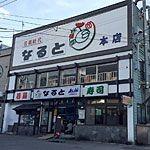 【小樽】若鶏時代なると本店のボリューム満点メニュー!