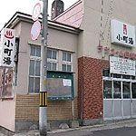 小樽の隠れ観光名所レトロな温泉銭湯へ行こう