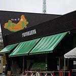 【北海道】道の駅夕張メロードは夕張メロンが安い!