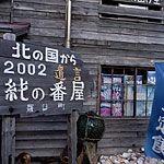 富良野ドラマのロケ地で作品世界にどっぷり浸かる!