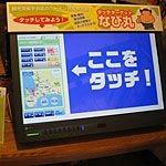 タッチターゲットなび丸で函館の地図や割引クーポンをゲットせよ!