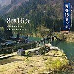 【北海道】青春18きっぷ5枚で道南・道央・道東を格安で周遊