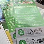 札幌観光ならさっぽろセレクト購入がお得!