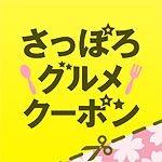 北海道ぐるり旅・札幌観光協会で割引クーポンをゲット!