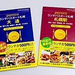ランチパスポート札幌を持参すればランチが500円に!