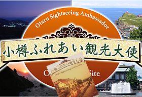 観光大使の名刺