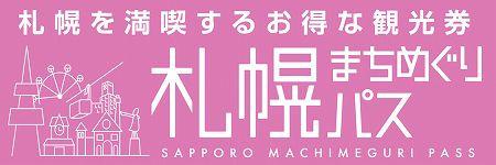 札幌まちめぐりパス