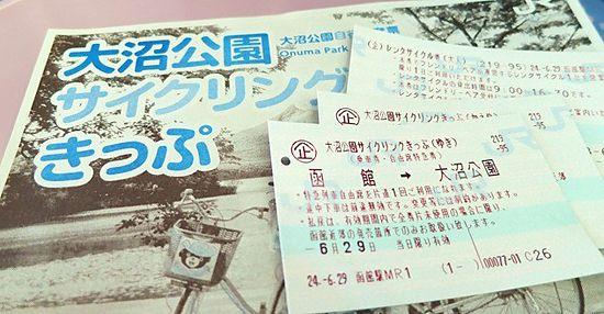 大沼公園サイクリングきっぷ