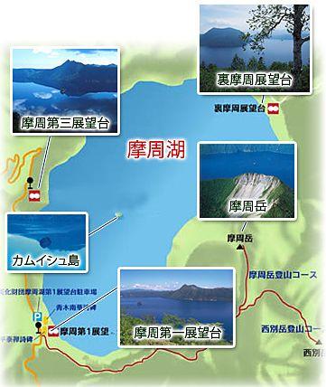 摩周湖観光
