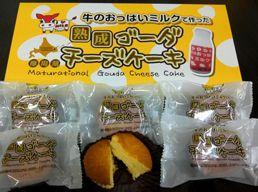 熟成ゴーダチーズケーキ