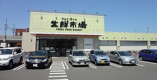 JR生鮮市場新川店