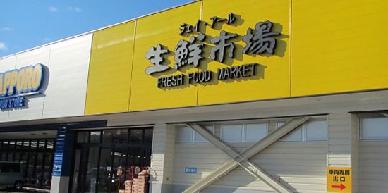 JR生鮮市場西野店