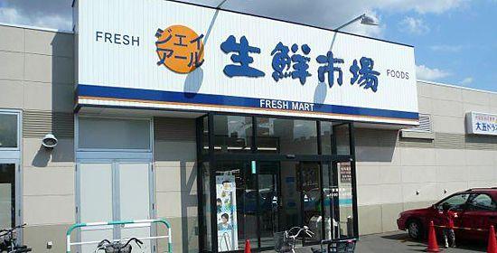 JR生鮮市場北10条店