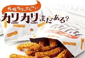 札幌カリーせんべい カリカリまだある?